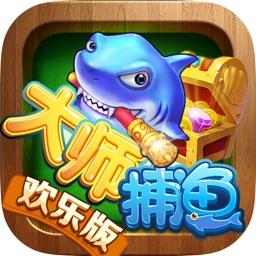 大师捕鱼欢乐版-夺宝竞技电玩城来了