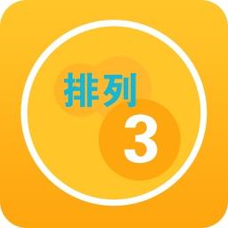 排列三预测-中国体育彩票投注助手,排列3预测推荐工具