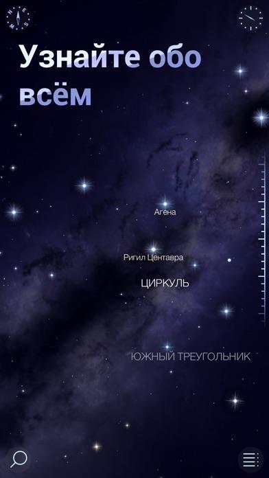 карта звездного неба скачать приложение - фото 7