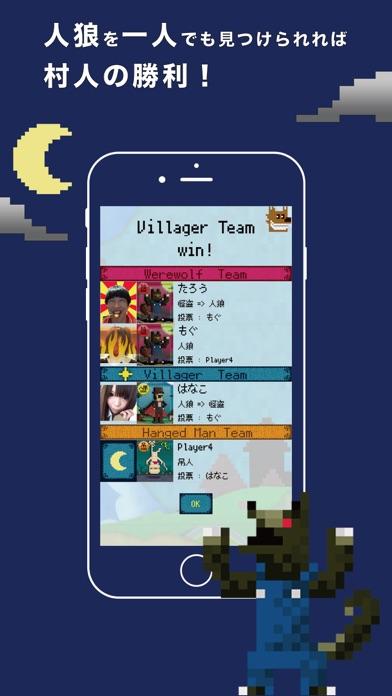 ワンナイト人狼 for iPhoneスクリーンショット4