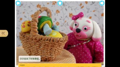 宝宝好性格-最益智的动画早教品德养成故事系列 screenshot two