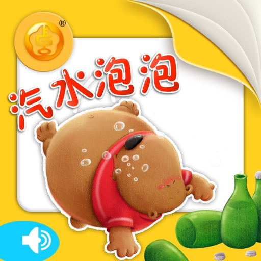 Soda Pop Bubbles-(Animation + Picture book)