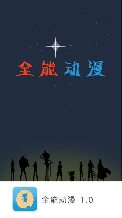 全能动漫 screenshot-0
