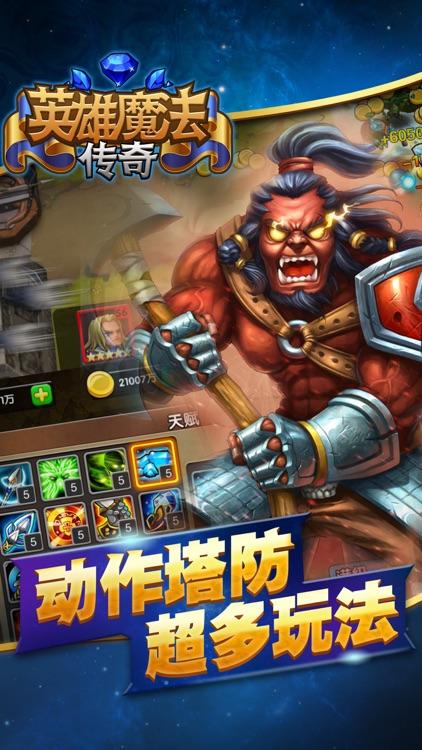 塔防游戏:部落军团英雄无敌 screenshot-4