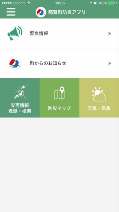 那賀町防災アプリ screenshot 2