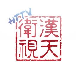 HTTV 漢天衞視移動台