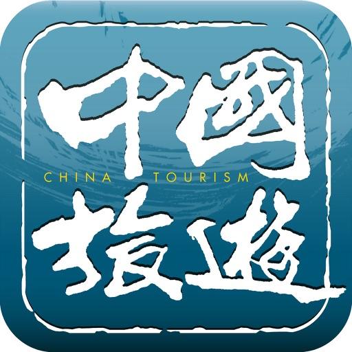 香港中國旅遊 - 買好書