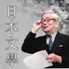 LIU ZHEN HAI - [繁]日本文學大師10人文集 artwork