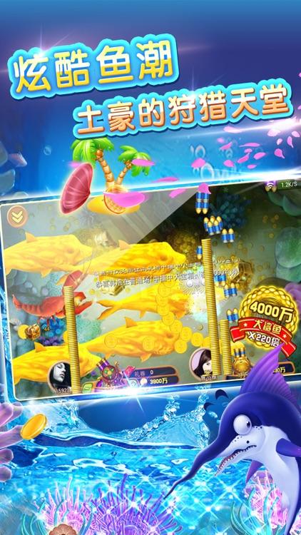 深海捕鱼-捕鱼大亨的街机达人捕鱼游戏 screenshot-4