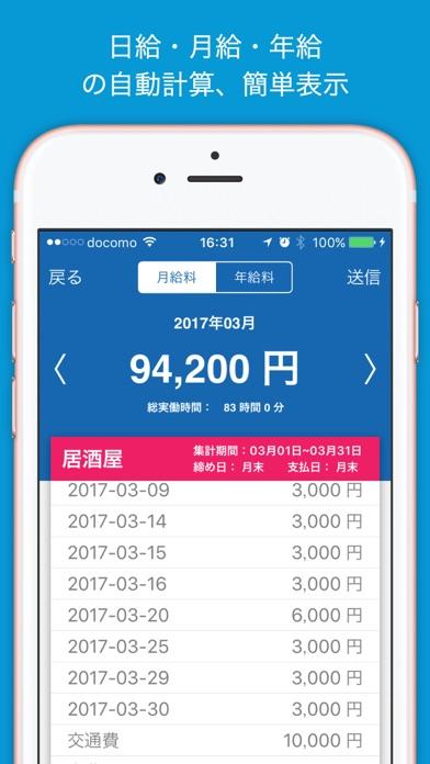 楽々シフト&給料管理 screenshot1