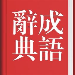 成語辭典專業版