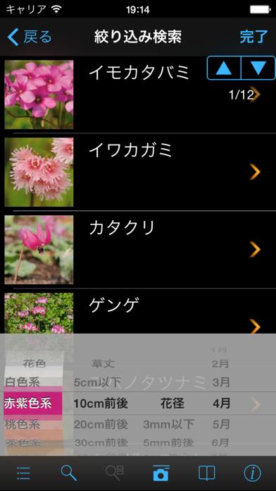季節の野草・山草図鑑のおすすめ画像2