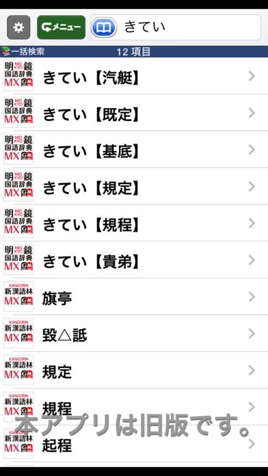 明鏡国語辞典MX・新漢語林MX 【大修館書店】のおすすめ画像1
