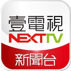 壹電視_新聞 on the App Store