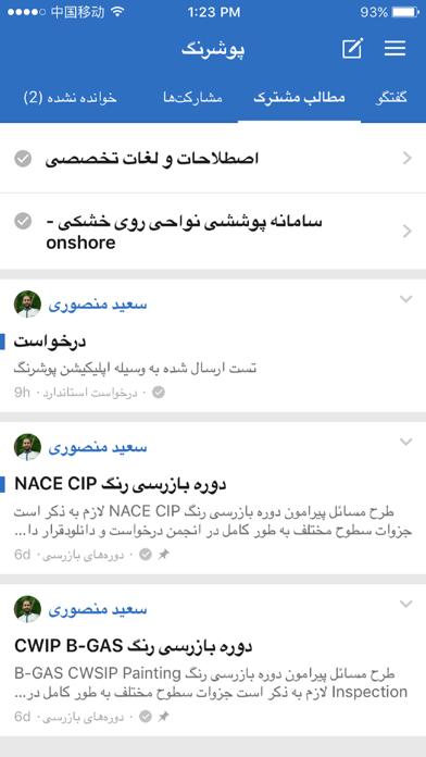 پوشرنگ screenshot 3