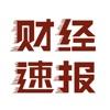 财经速报-投资炒股必看权威财经头条新闻