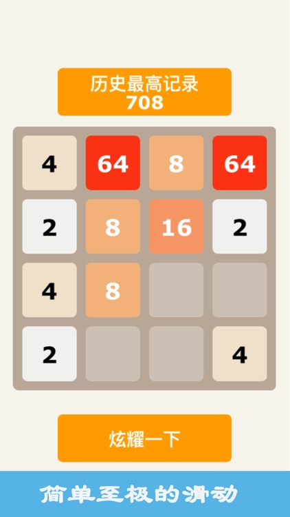 2048 happy tap-2017 game screenshot-3