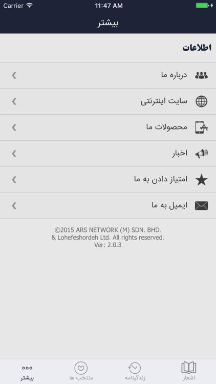 ملک الشعرا بهار screenshot-4