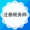 注册税务师-注税考试题库