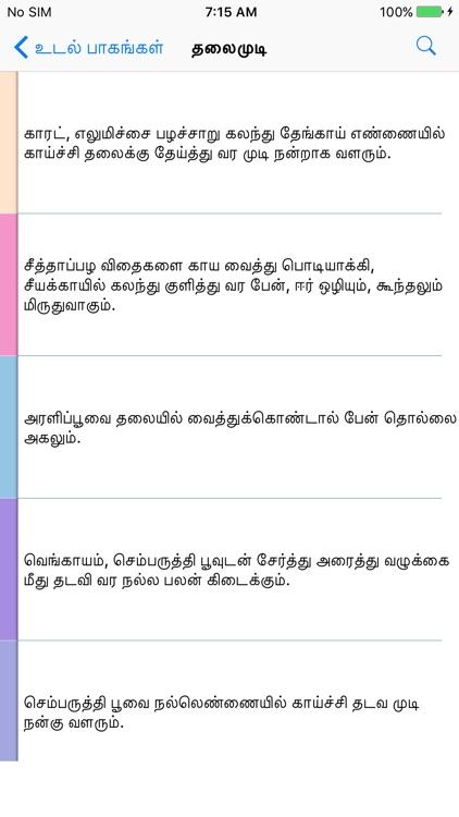 Siddha Medicine in Tamil screenshot-4