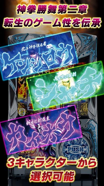 パチスロ北斗の拳 修羅の国篇【777NEXT】 screenshot-3