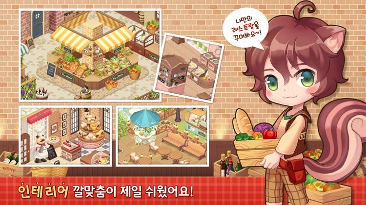 두근두근 레스토랑 for Kakao screenshot-4