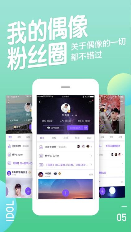 阿里星球-爱豆打榜追行程的粉丝社区 screenshot-4