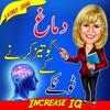 Increase IQ - How to Improve Memory - iPhoneアプリ