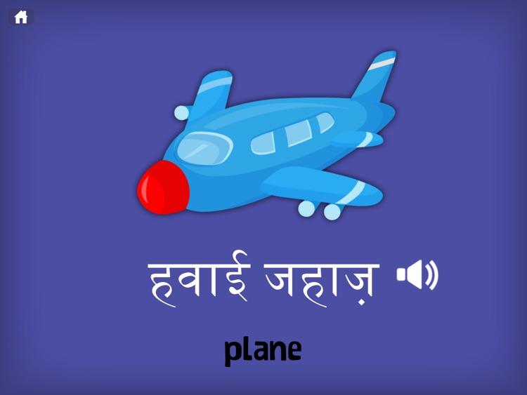 Hindi Flashcards for Kids screenshot-4