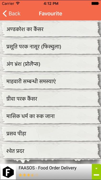 Gupt Rog Ki Jankari Or ilaj In Hindi screenshot-3