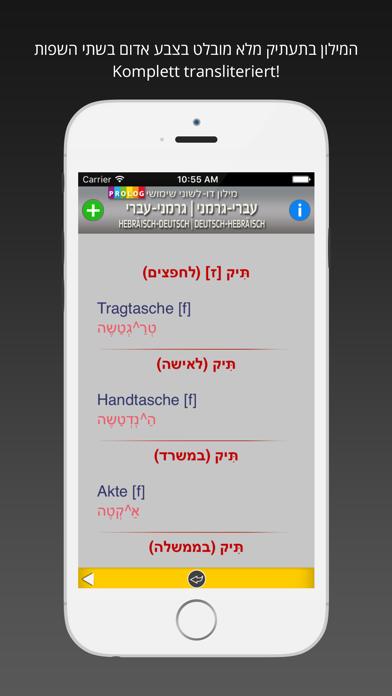 点击获取HEBREW - GERMAN v.v. Dictionary | Prolog