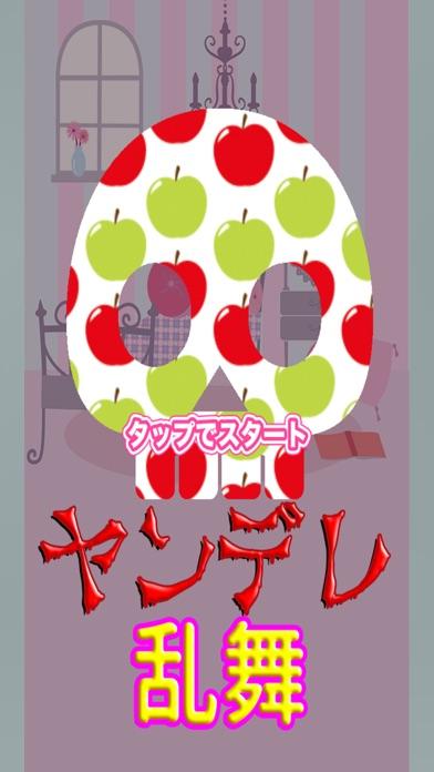 イケメン調教恋愛ゲーム ヤンデレ乱舞のスクリーンショット1