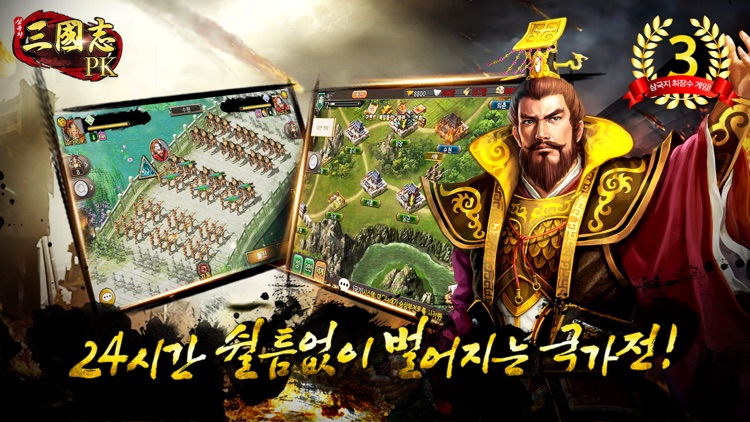 삼국지PK screenshot-1