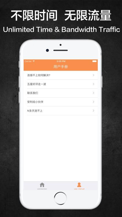 VPN国际直通车(不限流量,不限时长)