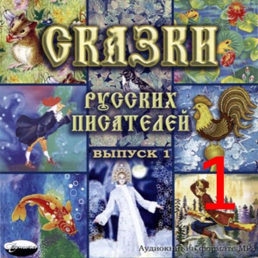Сказки Русских Писателей 1