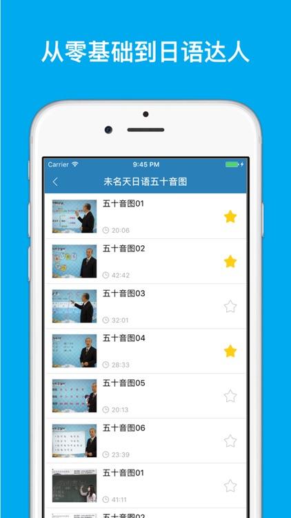 日语神器 - 新版日语自学教程 app image