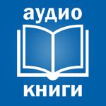 Аудио Книги Бесплатно - бестселлеры и новинки