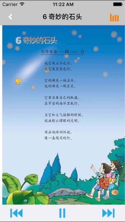 小学语文三年级下册北师大版 -中小学霸口袋学习助手
