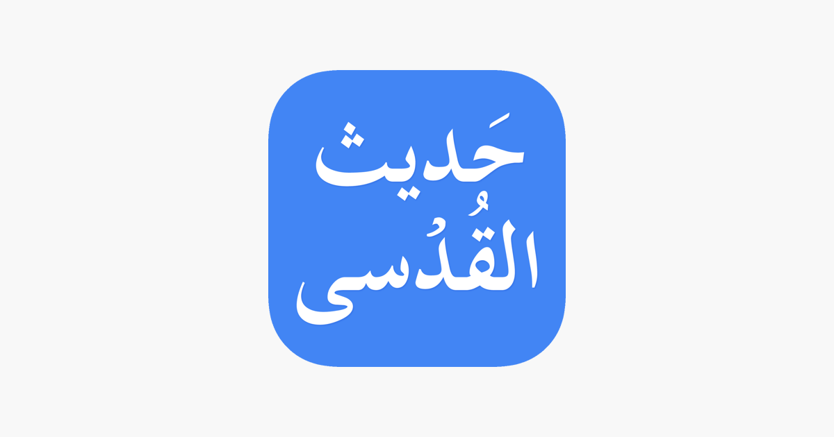 Hadith Qudsi with English Translations on the App Store