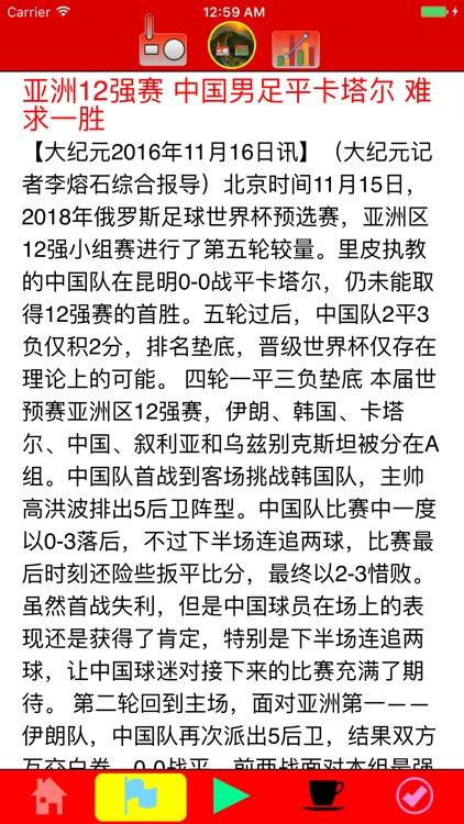Chinese News & Radios