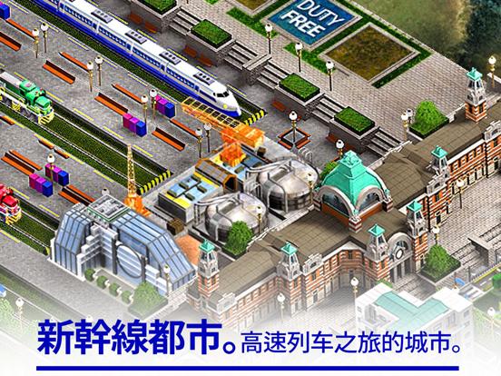 中国铁路城市 screenshot 6