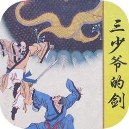 三少爷的剑-古龙小说