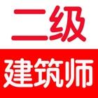 二级建筑师考试大全 icon