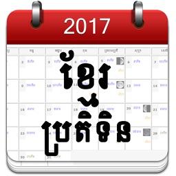 Khmer Calendar 2017