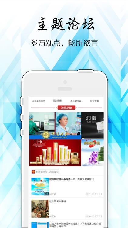 建国瑞欧企业 app image