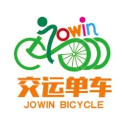 青岛交运单车