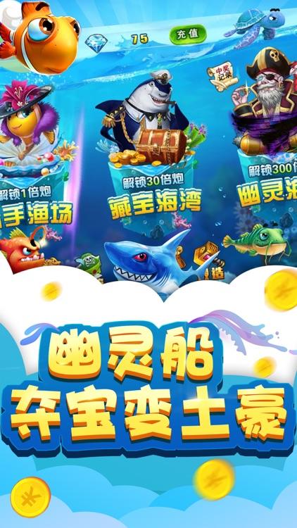 斗鱼大作战-正版猎鱼达人手游2.0
