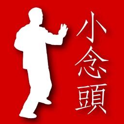 Wing Chun Siu Nim Tau Notes