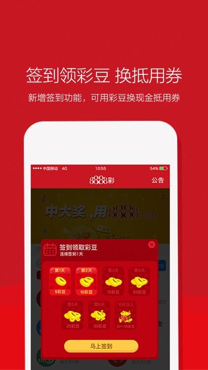 8888彩票-专业手机购彩平台