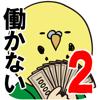 借金あるからギャンブルしてくる2 〜マカオ編〜